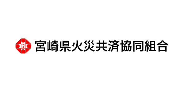 宮崎県火災共済共同組合